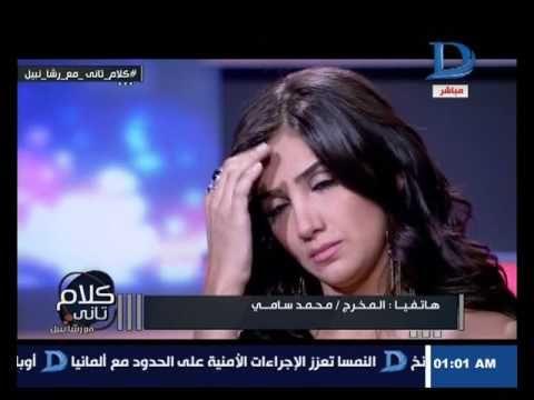 كلام تاني| هجوم شديد اللهجة من محمد سامى للفنانة نسرين امام على الهواء م...