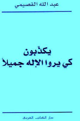 تحميل كتب عبدالله القصيمي مجانا pdf