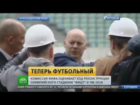 В 2018 году в России пройдёт Чемпионат Мира по футболу. За качеством покрытия поля Олимпийского стадиона «Фишт» в Сочи следят газонокосилки Oleo-Mac — https://www.youtube.com/watch?v=rB21efYeMlQ .