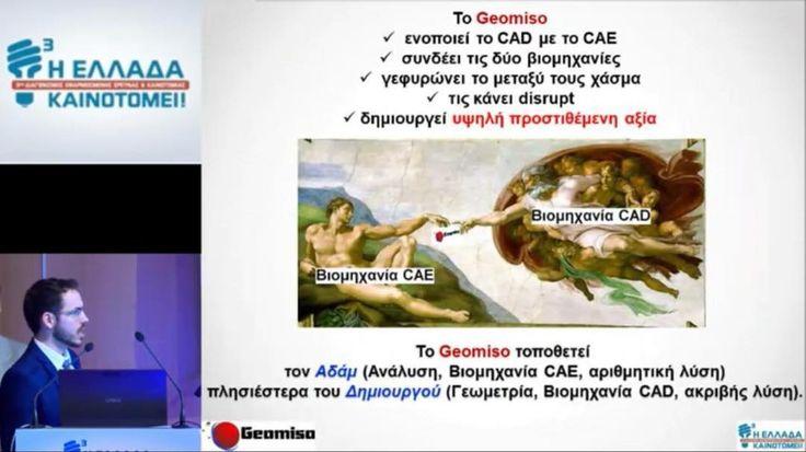 #Geomiso #Startup #Kainotomeisgr