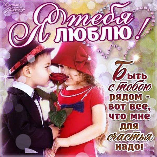 Признания в любви на открытках любимой девушки, надписью