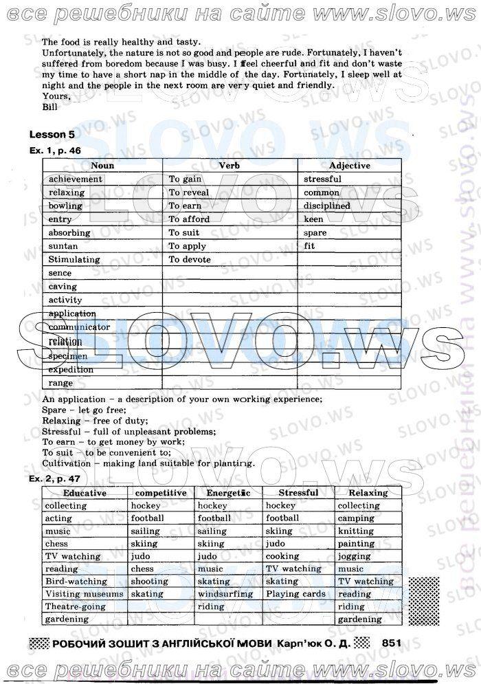 Готовые домашние задания по географии э.м.раковская класс, рабочая тетрадь