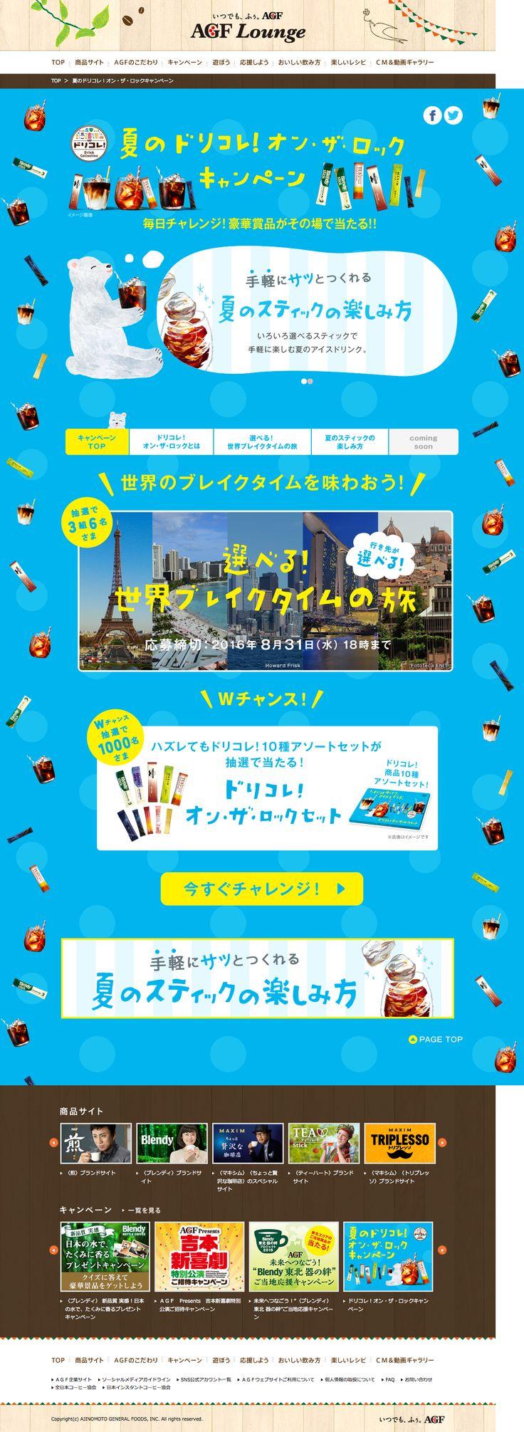 夏のドリコレ!オン・ザ・ロックキャンペーン[AGF]- にぎやかな感じでかわいい♡|webdesign, design, campaign, blue, yellow, summer