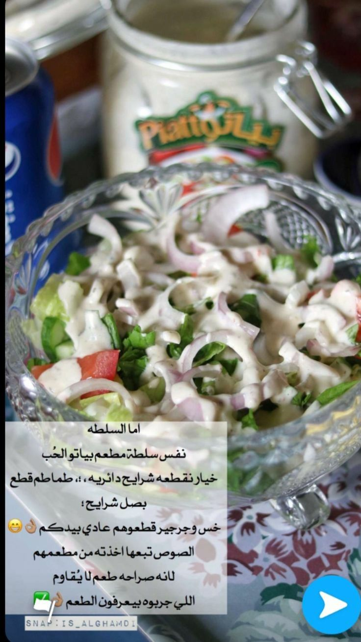 Pin By Pink On منوعات In 2020 Cooking Recipes Food Cooking