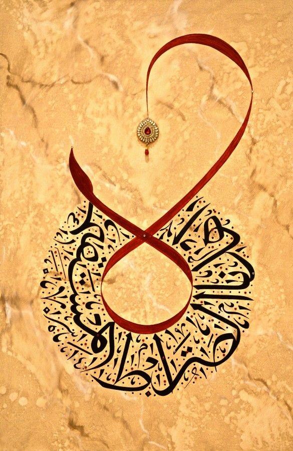 'Ihdina s-Sirat al-Mustaqim' - Guide Us on the straight path' - 36