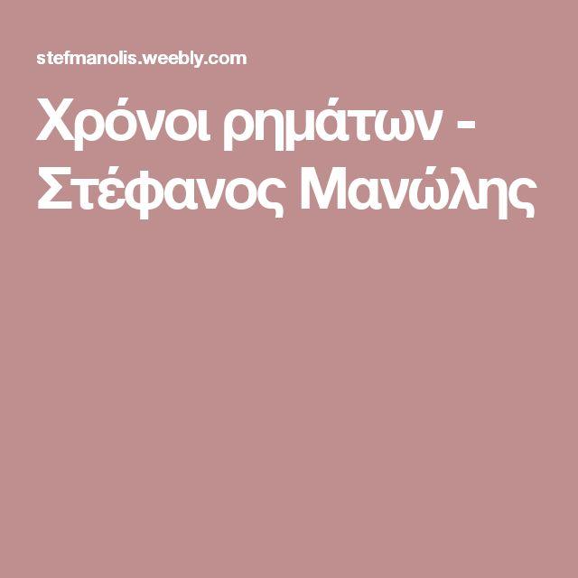 Χρόνοι ρημάτων - Στέφανος Μανώλης