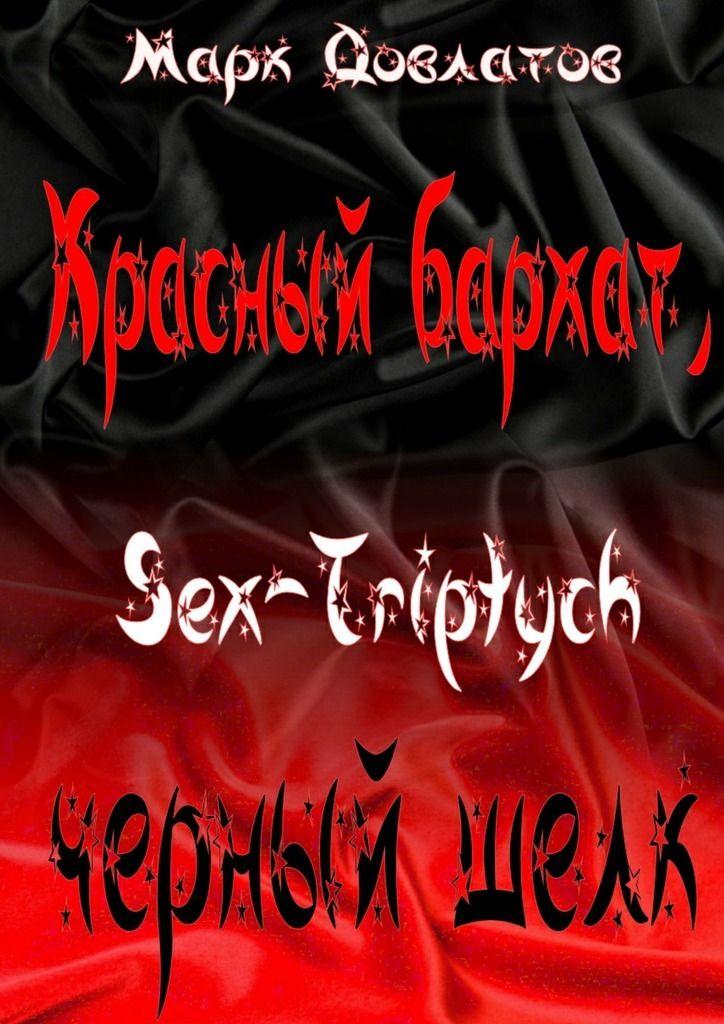 Красный бархат, черныйшелк. Sex-Triptych #книги, #книгавдорогу, #литература, #журнал, #чтение