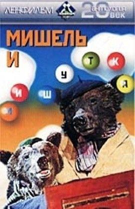 Фильм Мишель и Мишутка - cмотреть онлайн бесплатно на Экранка.ТВ