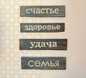 Расскажу как я делала деревянные таблички на стену в гостиной ( здесь  общий вид, а здесь  еще один вариант таблички с надписью)