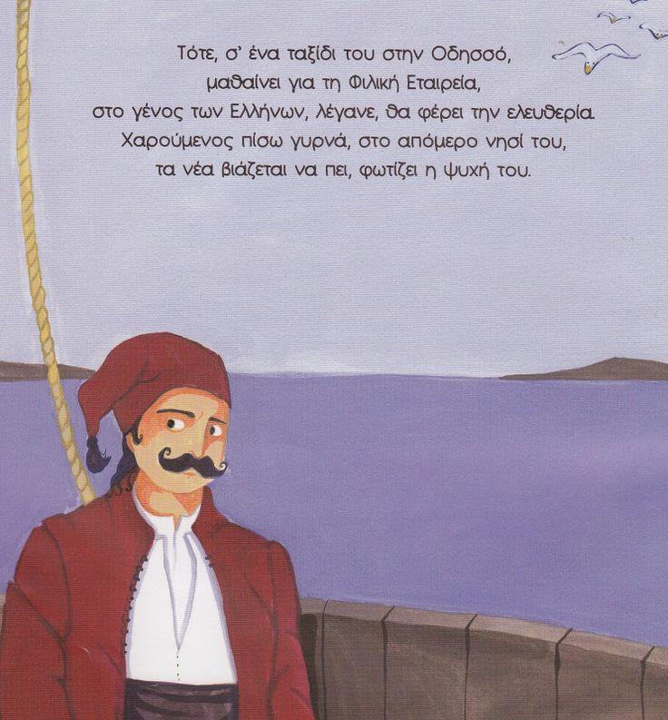 blog sch/news: ΚΩΝΣΤΑΝΤΙΝΟΣ ΚΑΝΑΡΗΣ-βιβλίο