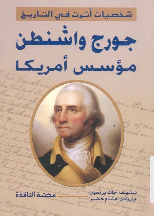 History جورج واشنطن مؤسس أمريكا تأليف جاك برنسون Free Download Borrow And Streaming Internet Archive Pdf Books Reading Arabic Books Books