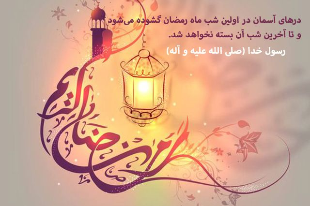 ان ابواب السماء تفتح فى اول لیلة من شهر رمضان و لا تغلق الى اخر لیلة منه Ramadan Greetings Ramadan Novelty Lamp