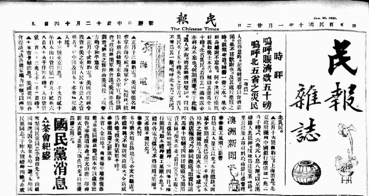 The Chinese Times newspaper was published in Melbourne chinese population. #twistedhistory #melbournemurdertours  #chinatown