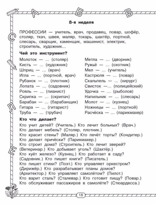 135287764_Uzorova_OV_Nefedova_EA_buystraya_podgotovka_k_shkole20.jpg (533×699)