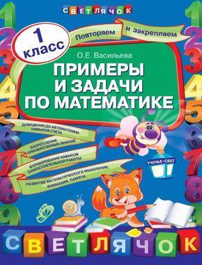 Васильева О.Е. Примеры и задачи по математике. 1 класс.-1 (532x700, 452Kb)
