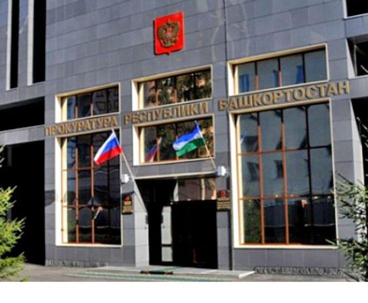 По требованию прокуратуры Уфимского района закрыты 22 сайта с экстремистским содержанием