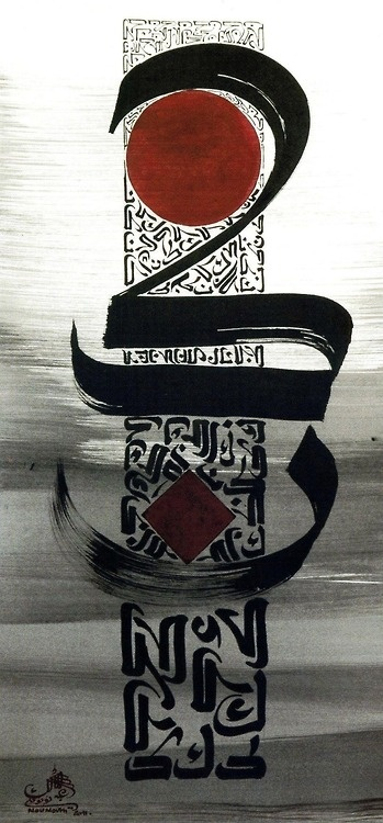 Calligraphy Word