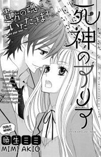 Shinigami no Aria Manga - Read Shinigami no Aria Manga Online For Free!