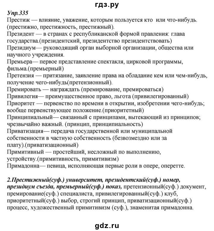 Готовые домашние задания по математике мордкович смирнова