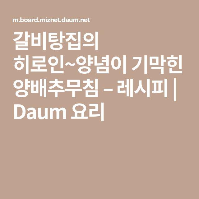 갈비탕집의 히로인~양념이 기막힌 양배추무침 – 레시피 | Daum 요리