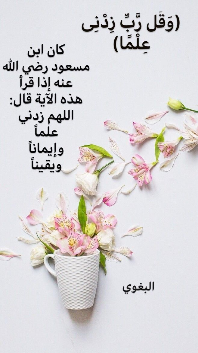 Pin By Aami Mthi On تدبرات Islamic Quotes Quotes Islam