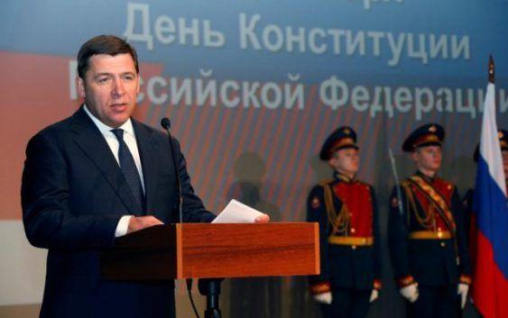 Уральские губернаторы отметили День Конституции