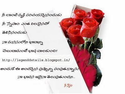 The Legendary Love: telugu great love letters, Telugu Love Quotes, Telugu love sms: friendship quotes in telugu