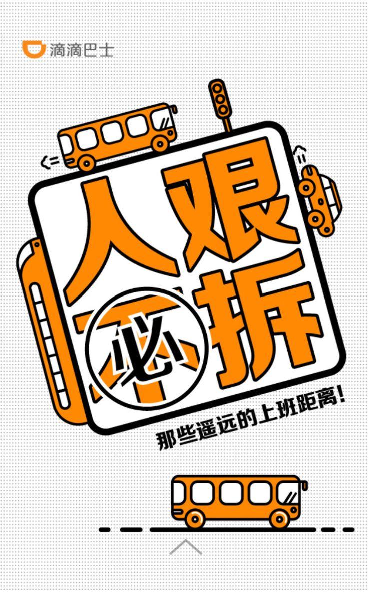 滴滴:人艰必拆 H5酷站,来源自黄蜂网http://woofeng.cn/