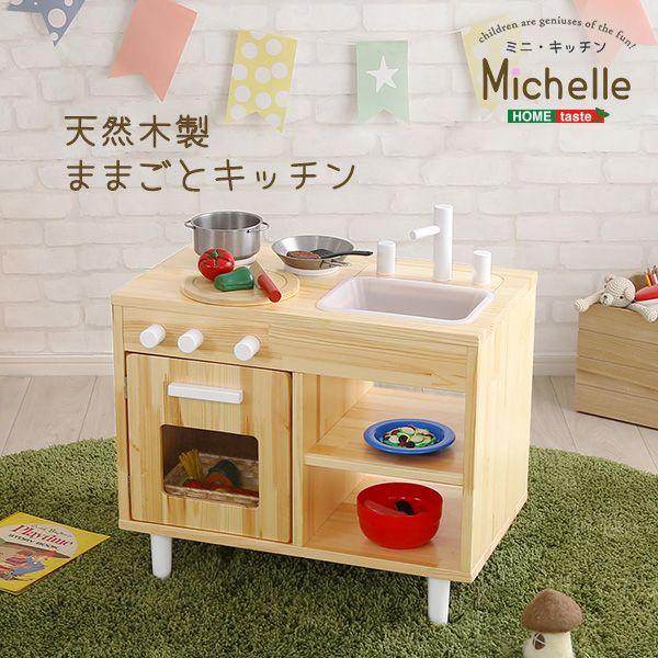 楽天市場 ホームテイスト ままごとキッチン 知育玩具 天然木製