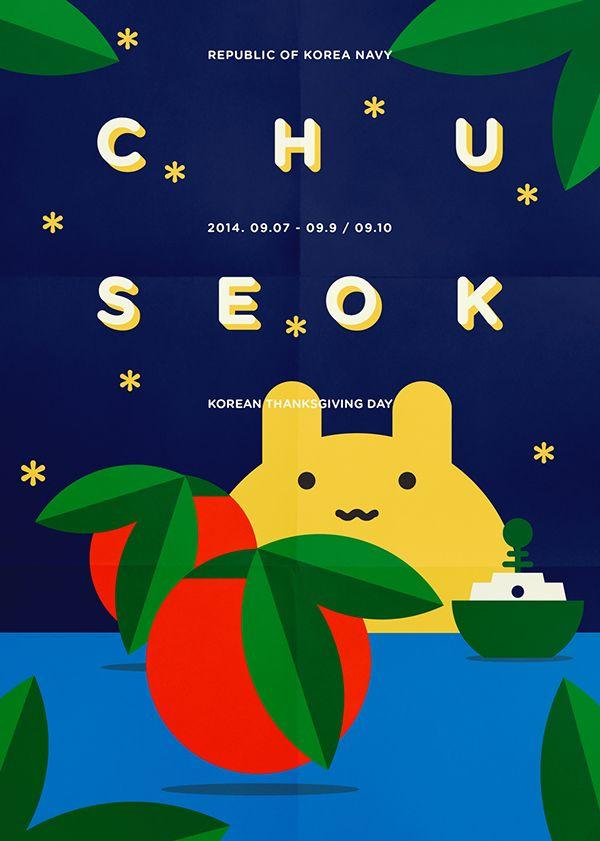 Print design : ROKN New Media Team Chu-Seok(추석) on Behance