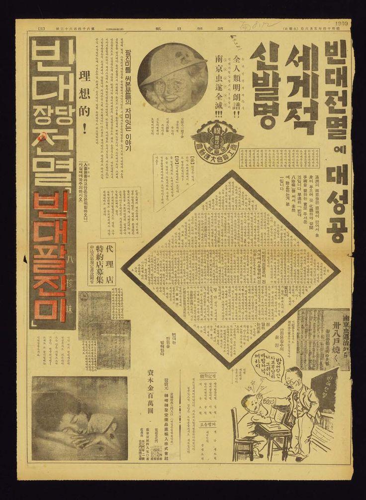 朝鮮日報 第 6463 号、3 面、昭和 14 年 5 月 6 日発行 京城、朝鮮日報社 540×400 The Chosun-Ilbo (The Korea Daily News, The Chosen-Nippo), No. 6463, p. 3, 6 May 1939, Keijo (Seoul), Chosun-Ilbo-sa 「神崎神聖堂 南京虫駆除薬」2色刷全面広告