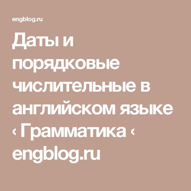Даты и порядковые числительные в английском языке  ‹  Грамматика ‹ engblog.ru