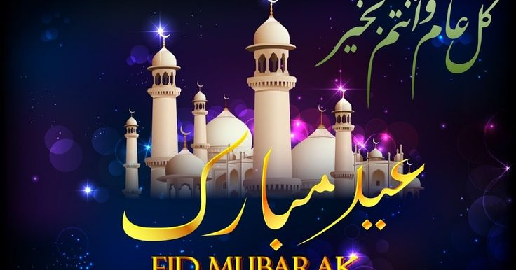 Happy Eid Mubarak Images : Hey There! are you looking for Happy Eid Mubarak Images , Happy Eid Mubarak Wallpapers , Happy Eid Mubarak Pict...