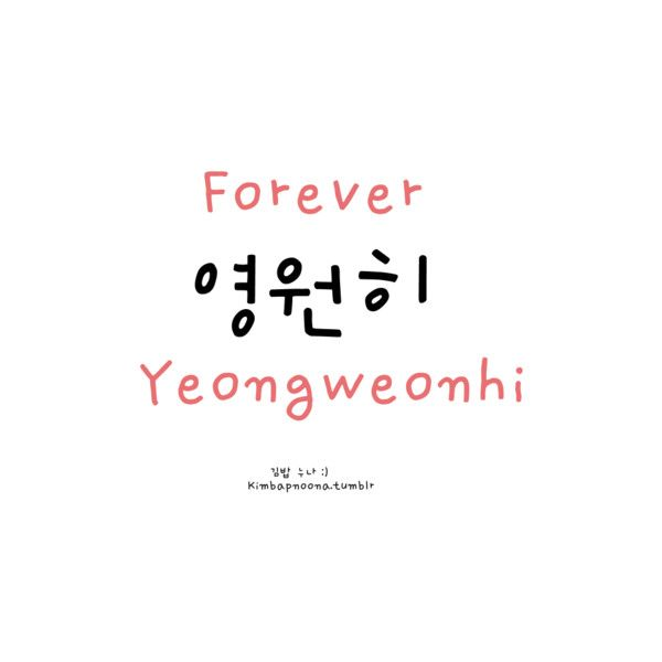 Short Tattoo Quotes Korean: 25+ Best Ideas About Korean Text On Pinterest