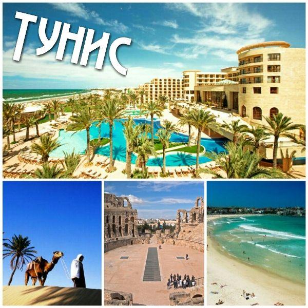 Популярные, тунис горящий тур картинка с надписью