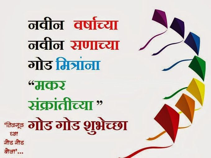 Happy Makar Sankranti Wishes 2017 Quotes, SMS, Greetings Images GIF