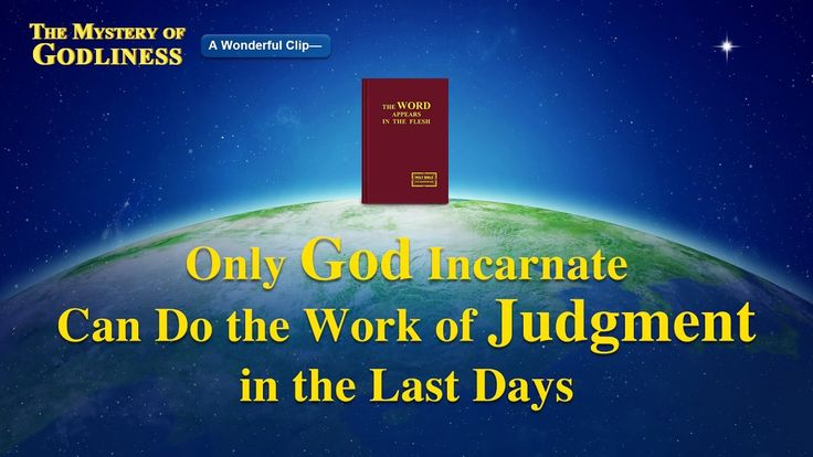 Why does God do the work of judgment during the last days through incarnation rather than by using man? This relates to the question of whether man can be taken to the kingdom of heaven. Do you want to know the answer? Please stay tuned for the video.