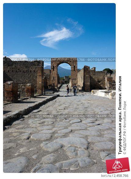 Триумфальная арка. Помпеи. Италия © ФЕДЛОГ.РФ / Фотобанк Лори