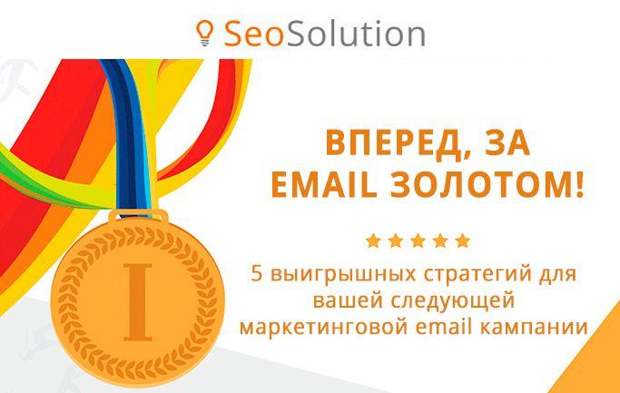 Инфографика о том, как создать выигрышную стратегию маргетинговой email кампании https://seosolution.com.ru/blog/infographics/5-winning-strategies-infographics.html #SeoSolution #seo #smm #blog #marketing #web #it #kharkov #сео #смм #продвижение #бизнес #реклама #сайт #харьков #оптимизация