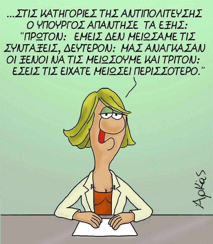«Κεντάει» ο Αρκάς! Η δικαιολογία του υπουργού για τη μείωση των συντάξεων - TheCaller.gr