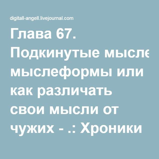 Глава 67. Подкинутые мыслеформы или как различать свои мысли от чужих - .: Хроники ментальных путешествий :.