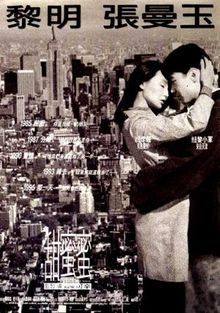 Comrades Almost a Love Story. 1996 Hong Kong film. Maggie Cheung, Leon Lai, Eric Tsang, Christy Yang. Directed by Peter Chan.