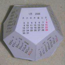Free printable desktop calendar 2013