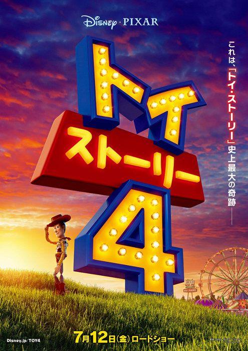 トイ・ストーリー4』日本版特報...