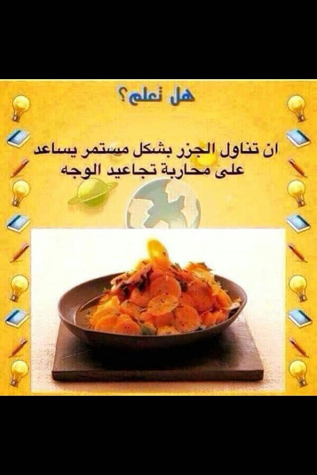 Pin By Smain On استشفوا بالغذاء والأعشاب Food Healthy Beef