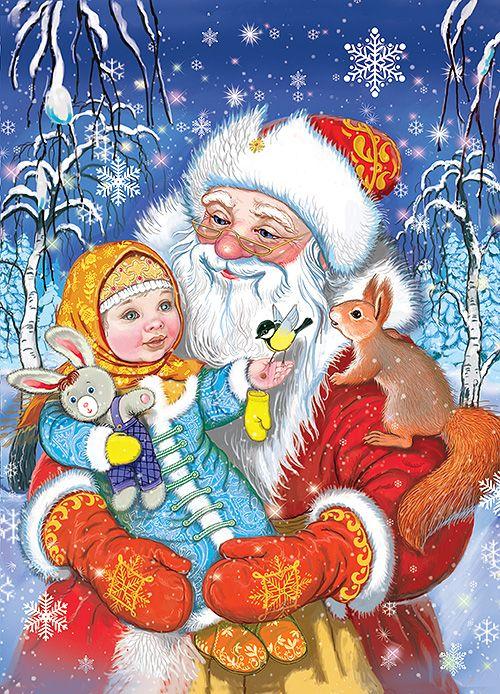 Новогодние открытки дед мороз звери