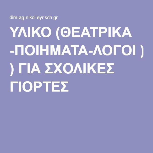 ΥΛΙΚΟ (ΘΕΑΤΡΙΚΑ -ΠΟΙΗΜΑΤΑ-ΛΟΓΟΙ ) ΓΙΑ ΣΧΟΛΙΚΕΣ ΓΙΟΡΤΕΣ