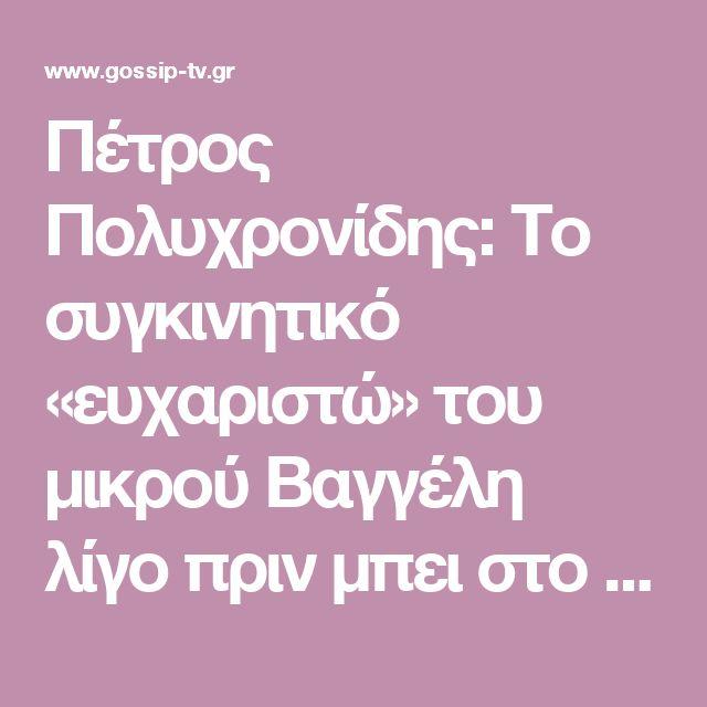 Πέτρος Πολυχρονίδης: Το συγκινητικό «ευχαριστώ» του μικρού Βαγγέλη λίγο πριν μπει στο νοσοκομείο | Gossip-tv.gr