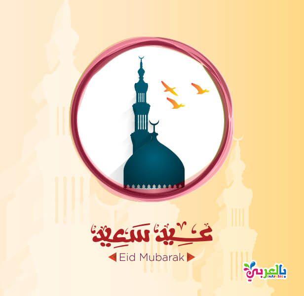 اجمل بطاقات تهنئة بالعيد 2019 صور عيد سعيد عيد مبارك بالعربي نتعلم Eid Mubarak Home Decor Decor
