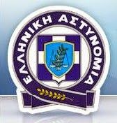 Εορτασμός της «Ημέρας των Αποστράτων της Ελληνικής Αστυνομίας» Διαβάστε περισσότερα » http://thivarealnews.blogspot.com/2015/06/blog-post_95.html Follow us: @thivarealnews on Twitter | thiva.realnews on Facebook